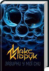 Книга Зазирни в мої сни. Автор - Макс Кідрук (КОД)