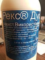 Рекс® Дуо, к. с. 1 л