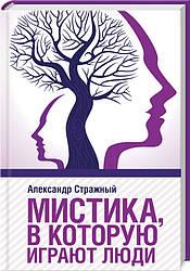Книга Містика, в яку грають люди. Автор - А. Стражний (КОД)