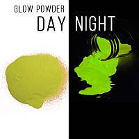 Люминофор желтый\салатовое свечение.  Уп. 100 г. Светящийся в темноте пигмент.