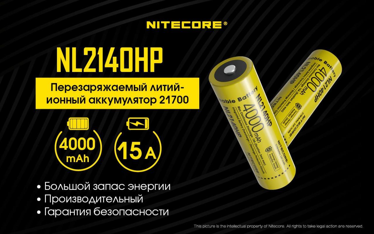 Защищенный Аккумулятор NITECORE 21700 NL2140HP 4000mAh Li-Ion 3,6v 15A Protected (С платой защиты), ORIGINAL