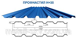 Профнастил цветной Н-35 мат 0.45 мм