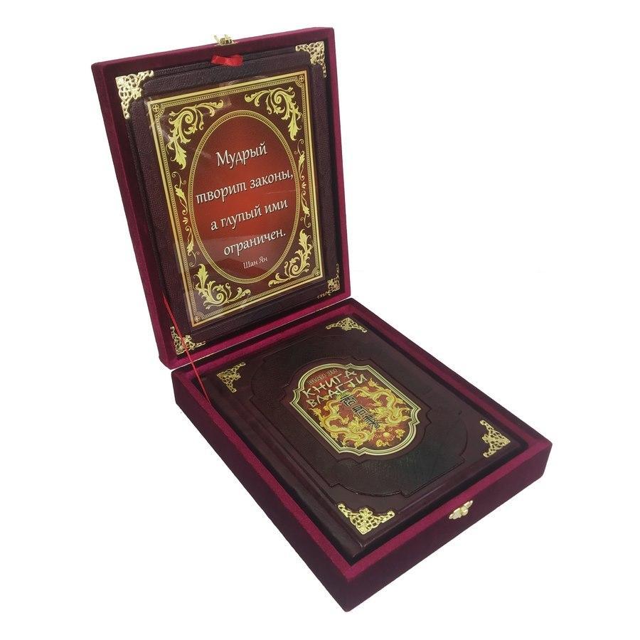 """Подарункова Книга в шкіряній палітурці і подарунковому футлярі """"Книга влади"""" Шан Ян"""