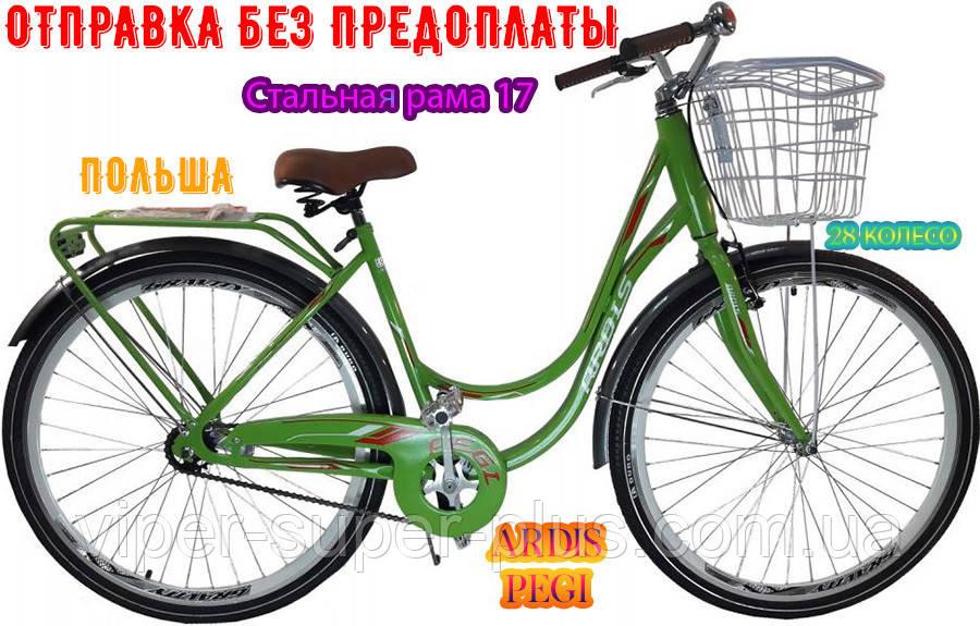"""✅ Велосипед Городской Женский ARDIS PEGI - 28"""", - САЛАТОВЫЙ, Двойной Усиленный Обод."""
