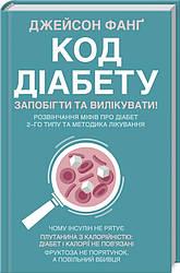 Книга Код діабету. Запобігти та вилікувати. Автор - Д. Фанґ (КОД)