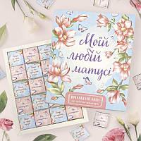 Шоколадний подарунковий набір Моїй любій матусі 100г  подарункові набори для мами, мамі