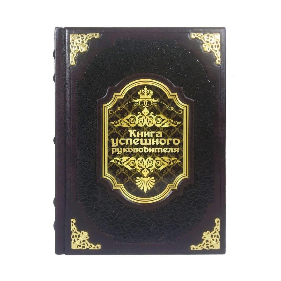 """Книга в кожаном переплете и подарочном футляре """"Книга успешного руководителя"""""""