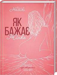 Книга Як бажає жінка. Правда про сексуальне здоров'я. Автор - Е. Наґоскі (КОД)