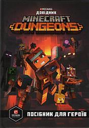 Книга MINECRAFT Dungeons. Довідник. Автор - Стефані Мілтон (ARTBOOKS) (тв.)
