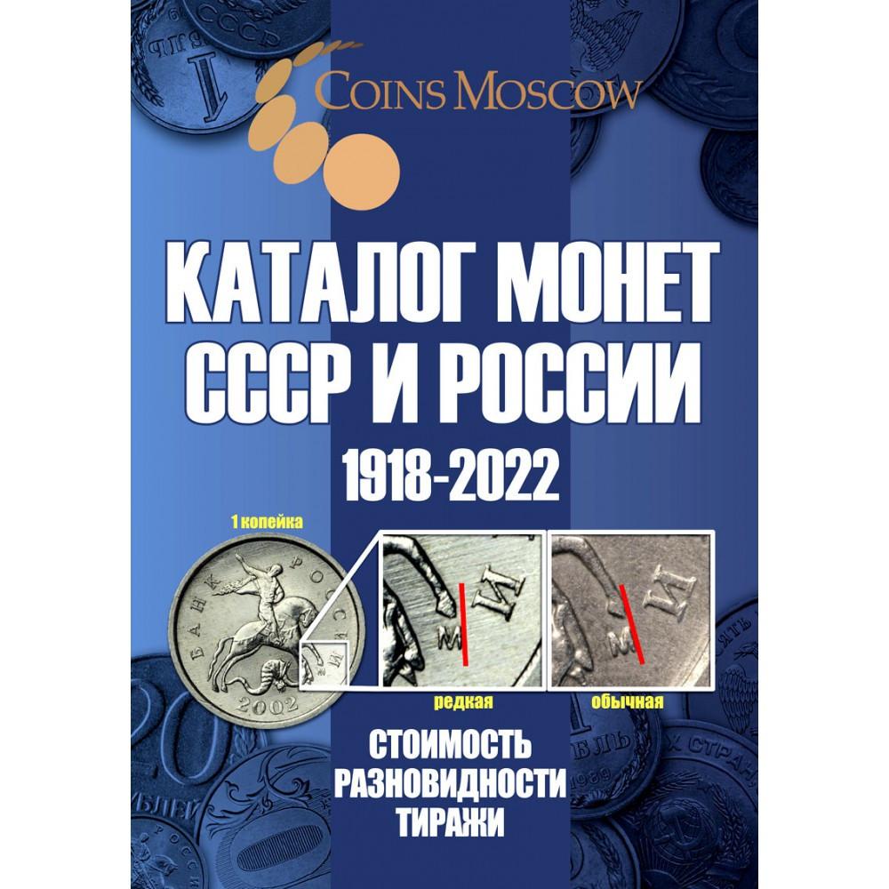 Каталог-цінник монет СРСР і Росії 1918-2020 рр.