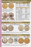 Каталог-цінник монет СРСР і Росії 1918-2020 рр., фото 3