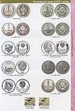 Каталог-цінник монет СРСР і Росії 1918-2020 рр., фото 6