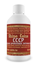 """Засіб для чищення та полірування монет з міді, бронзи і латуні """"СРСР"""" 150 МЛ"""