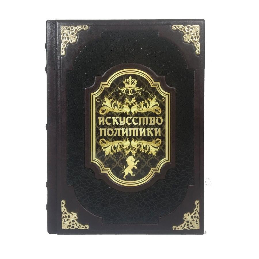 """Книга подарочная в кожаном переплете и подарочном футляре """"Искусство политики"""""""