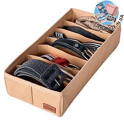 Органайзер для носков/колгот/ремней 17*35*8 см ORGANIZE (бежевый)