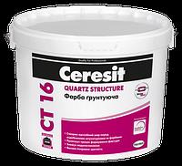 Грунт-краска Ceresit CT-16 10л с кварцевым наполнителем