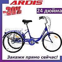 """Трехколесный велосипед для взрослых 24 дюйма Ardis City Line ВЕЛОСИПЕД грузовой 24"""" Ардис велорикша синий"""