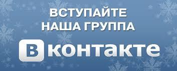 Наша страница в вконтакте!!!