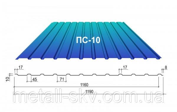 Профнастил цветной-ПС- 10 .04мм
