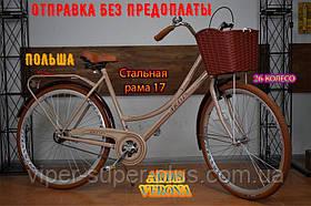 Міський Жіночий Велосипед Ardis Verona 26 Дюймів Бежевий з жіночою рамою. Подвійний Обід Посилений.