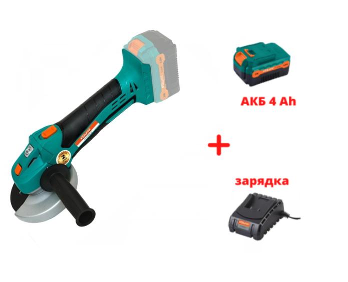 Угловая шлифовальная машина Sturm AG9020CLS  + АКБ Li-Ion 20В 4 Aч + зарядка