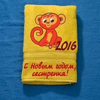 Полотенце с вашей надписью и символом нового года 2016