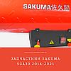 Запчасти SAKUMA SGA30 2014-2021г. для газовых пушек