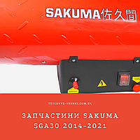 Запчасти SAKUMA SGA30 2014-2021г. для газовых пушек, фото 1