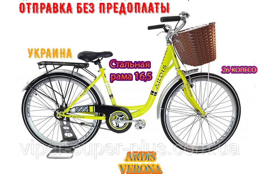 Міський Велосипед Ardis Lido 26 Дюймів Жовтий