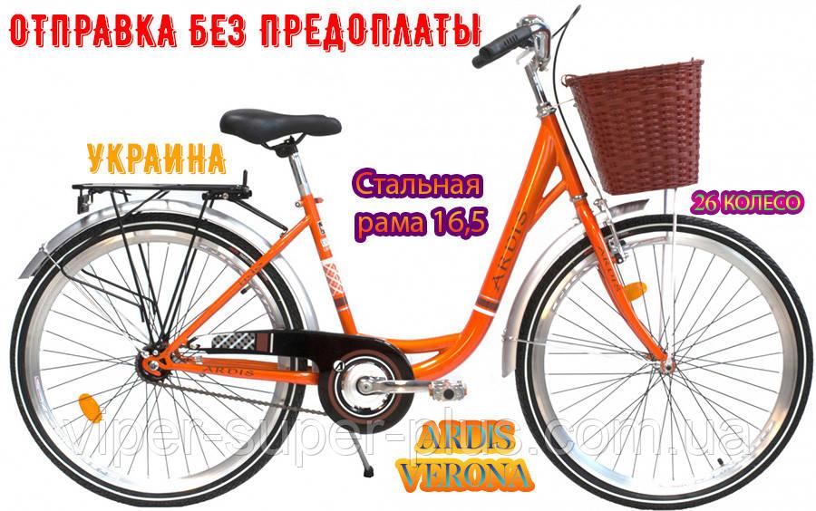 Міський Велосипед Ardis Lido 26 Дюймів Помаранчевий БЕЗКОШТОВНА ДОСТАВКА!