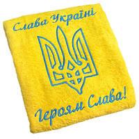 Полотенце - Слава Украине! Героям Слава!