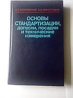 Основы стандартизации,допуски,посадки и технические измерения  , фото 1