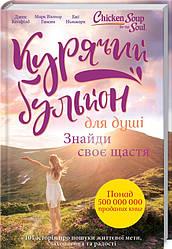 Книга Курячий бульйон для душі. Знайди своє щастя. Автор - Д. Кенфілд (КОД)