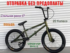 ⭐✅ Велосипед VSP ВМХ-5 20 Дюймів ХАКІ Велосипед для різних трюків! БЕЗКОШТОВНА ДОСТАВКА!