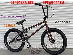 ⭐✅ Велосипед VSP ВМХ-5 20 Дюймів КОРИЧНЕВИЙ Велосипед для різних трюків! БЕЗКОШТОВНА ДОСТАВКА!