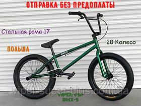 ⭐✅ Велосипед VSP ВМХ-5 20 Дюймів ЗЕЛЕНИЙ Велосипед для різних трюків! БЕЗКОШТОВНА ДОСТАВКА!