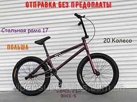 ⭐✅ Велосипед VSP ВМХ-5 20 Дюймів БОРДОВИЙ Велосипед для різних трюків! БЕЗКОШТОВНА ДОСТАВКА!