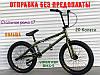⭐✅ Велосипед VSP ВМХ-5 20 Дюймів БОРДОВИЙ Велосипед для різних трюків! БЕЗКОШТОВНА ДОСТАВКА!, фото 6