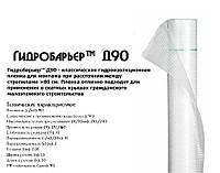 Гідробар'єр™ Д90