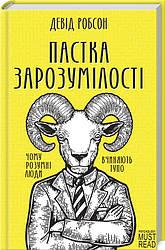 Книга Пастка зарозумілості. Чому розумні люди вчиняють тупо. Автор - Д. Робсон (КОД)