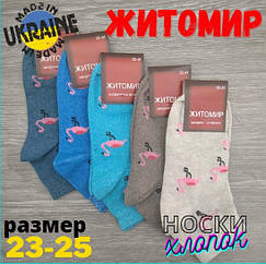 Носки женские демисезонные средние Житомир LYCRA 35-41р., фламинго, ассорти, 30031068