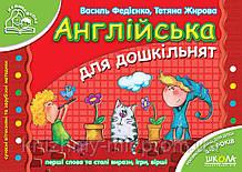Англійська для дошкільнят (українською та англійською мовами).