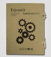 Калька инженерная в листах А3 в картонной папке