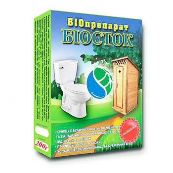 Біопрепарат для вигрібних ям і септиків Биосток 200 г