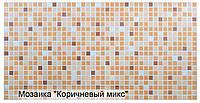 """Листовая панель ПВХ Регул мозаика """"Коричневый микс"""" 0,3мм 955*488мм"""