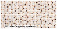 """Листовая панель ПВХ Регул мозаика """"Кофе коричневый"""" 0,4мм 955*488мм"""