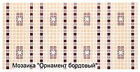 """Листовая панель ПВХ Регул мозаика """"Орнамент бордовый"""" 0,3мм 955*488мм"""