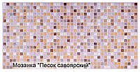 """Листовая панель ПВХ Регул мозаика """"Песок савоярский""""  0,4мм"""