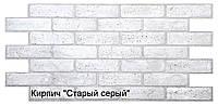 "Листовая панель ПВХ Регул кирпич ""Старый серый""  0,3мм"