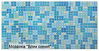 Листовая панель ПВХ Мозаика «Блик синий» (бс1)